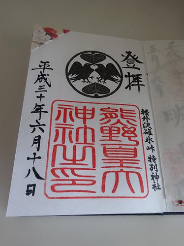 4軽井沢32.jpg