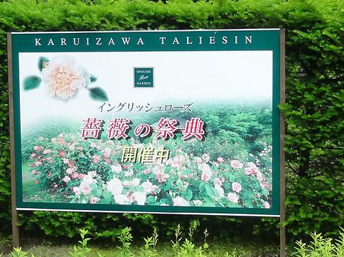 軽井沢09.jpg